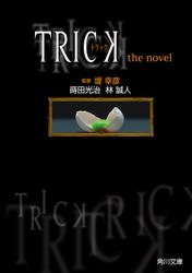 TRICK トリック the novel / 堤幸彦