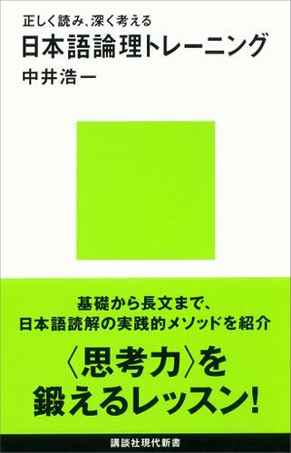 正しく読み、深く考える 日本語論理トレーニング / 中井浩一