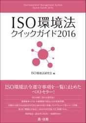 ISO環境法クイックガイド2016