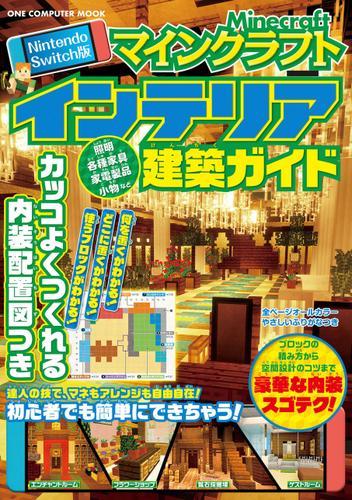 Nintendo Switch版 マインクラフトインテリア建築ガイド / ゲットナビ編集部