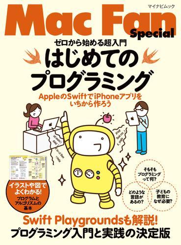 ゼロから始める超入門 はじめてのプログラミングAppleのSwiftでiPhoneアプリをいちから作ろう / 栗原亮