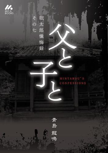 父と子と 眠太郎懺悔録(その七) / 青島龍鳴