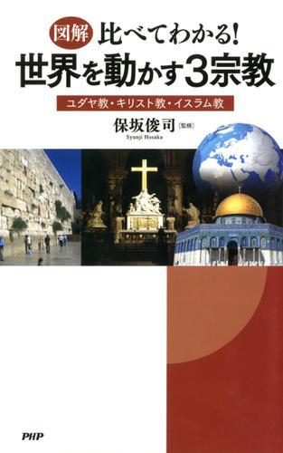 [図解]比べてわかる! 世界を動かす3宗教 / 保坂俊司