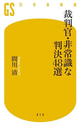 裁判官・非常識な判決48選 / 間川清