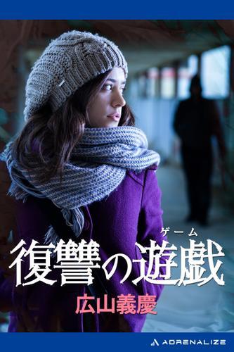 復讐の遊戯(ゲーム) / 広山義慶