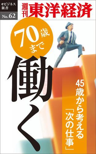 70歳まで働く 週刊東洋経済eビジネス新書No.62 / 週刊東洋経済編集部