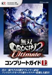 無双OROCHI2 Ultimate コンプリートガイド 上 / ω-Force