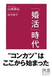 「婚活」時代 / 山田昌弘