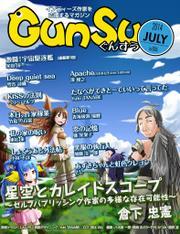 月刊群雛 (GunSu) 2014年 07月号 ~ インディーズ作家を応援するマガジン ~