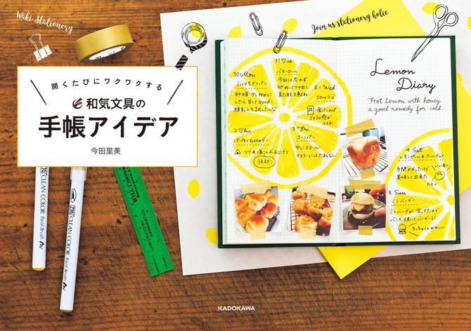 開くたびにワクワクする 和気文具の手帳アイデア / 今田里美