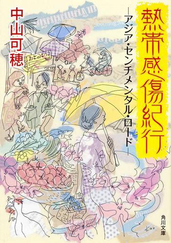 熱帯感傷紀行 -アジア・センチメンタル・ロード- / 中山可穂