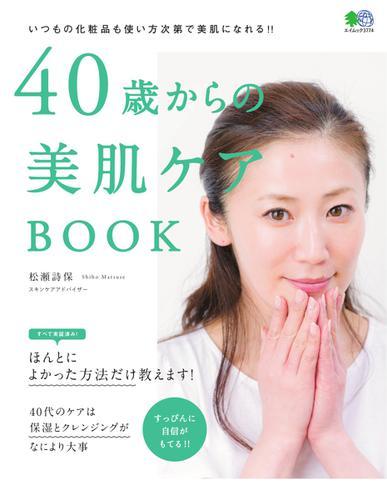 40歳からの美肌ケアBOOK (2017/08/29) / エイ出版社