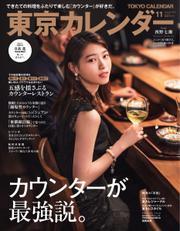 東京カレンダー (2021年11月号) / 東京カレンダー