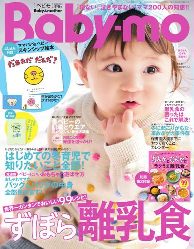 Baby-mo(ベビモ) (2021年冬春号) / 主婦の友社