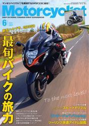 モーターサイクリスト (2021年6月号) / 八重洲出版