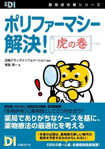 ポリファーマシー解決!虎の巻 / 青島周一