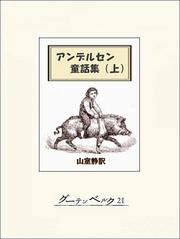 アンデルセン童話集(上) / アンデルセン