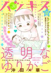 ハツキス 30号 / 沖田×華