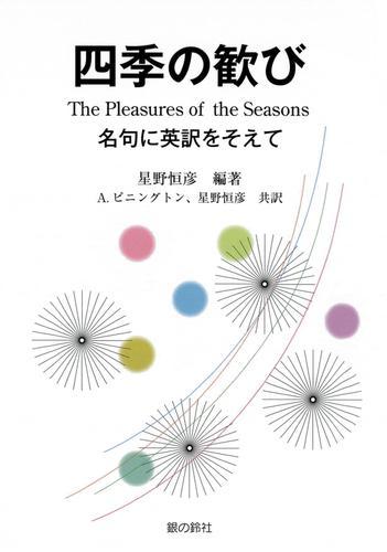 四季の歓び / 星野恒彦