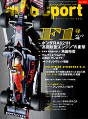 auto sport(オートスポーツ) (No.1552) / 三栄