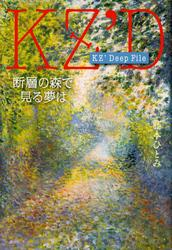 KZ' Deep File 断層の森で見る夢は / 藤本ひとみ