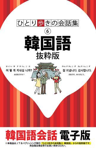 ひとり歩きの会話集 韓国語 抜粋版 / JTBパブリッシング