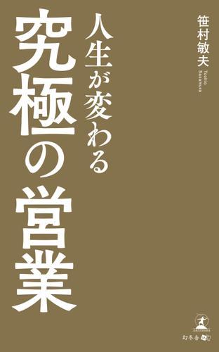 人生が変わる「究極の営業」 / 笹村敏夫