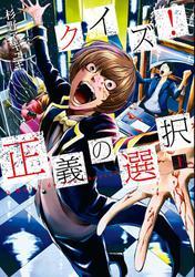 クイズ!正義の選択 1巻 / 杉野アキユキ