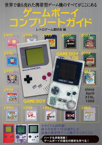 ゲームボーイコンプリートガイド / レトロゲーム愛好会