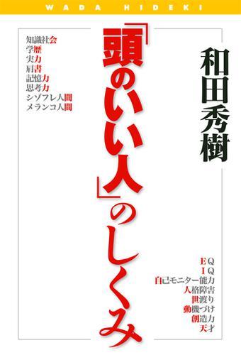 「頭のいい人」のしくみ / 和田秀樹