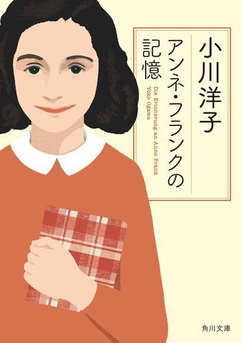 アンネ・フランクの記憶 / 小川洋子