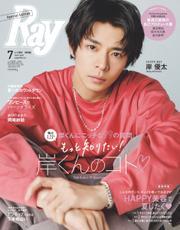 Ray(レイ) (2021年7月号増刊 特別版) / 主婦の友社