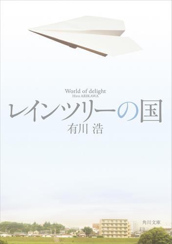 レインツリーの国 / 有川浩