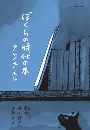 ぼくらの時代の本 / クレイグ・モド