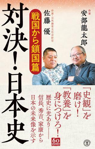 対決! 日本史 戦国から鎖国篇 / 安部龍太郎