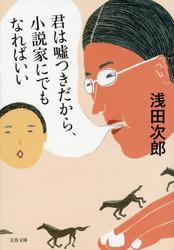 君は嘘つきだから、小説家にでもなればいい / 浅田次郎
