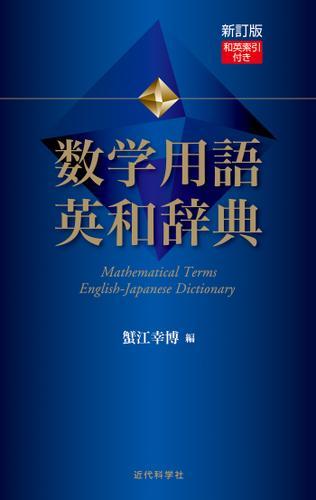 新訂版 数学用語 英和辞典 和英索引付き / 蟹江 幸博