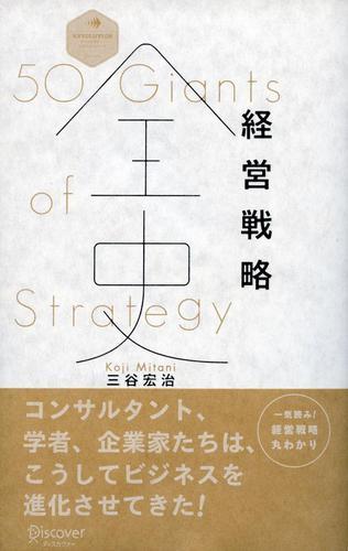 経営戦略全史 50 Giants of Strategy / 三谷宏治