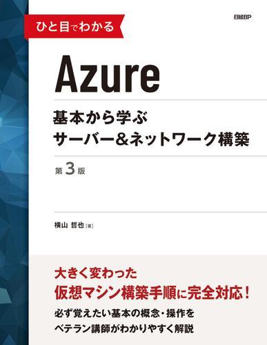 ひと目でわかるAzure 基本から学ぶサーバー&ネットワーク構築 第3版 / 横山 哲也