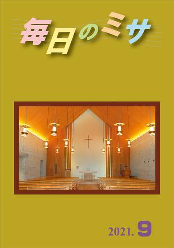 毎日のミサ2021年9月号 / カトリック中央協議会出版部