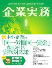 企業実務 (2021年1月号) / 日本実業出版社