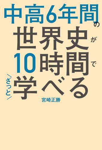 中高6年間の世界史が10時間でざっと学べる / 宮崎正勝