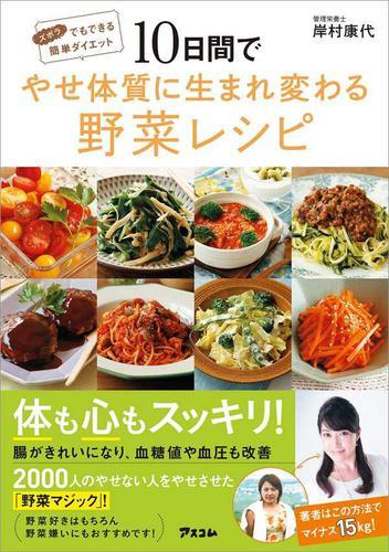 10日間でやせ体質に生まれ変わる野菜レシピ / 岸村康代