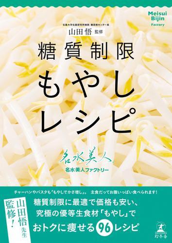 山田悟監修 糖質制限もやしレシピ / 名水美人ファクトリー