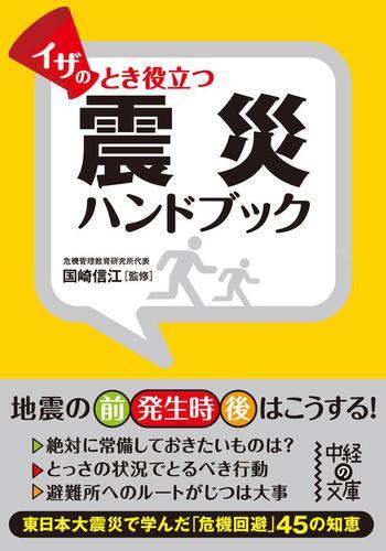 イザのとき役立つ 震災ハンドブック / 国崎信江