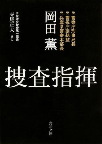 捜査指揮 / 岡田薫