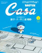 Casa BRUTUS(カーサ ブルータス) 2021年 10月号 [大人も読みたい藤子・F・不二雄100] / カーサブルータス編集部