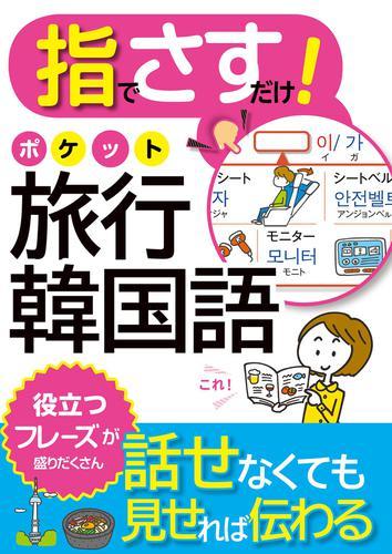 指でさすだけ! ポケット旅行韓国語 / 西東社編集部