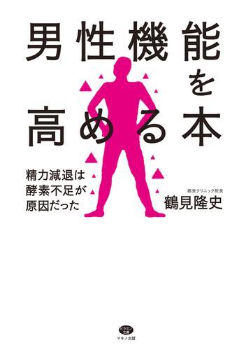 男性機能を高める本 / 鶴見隆史