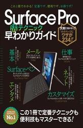 Surface Pro(活)テクニック早わかりガイド / 河本 亮